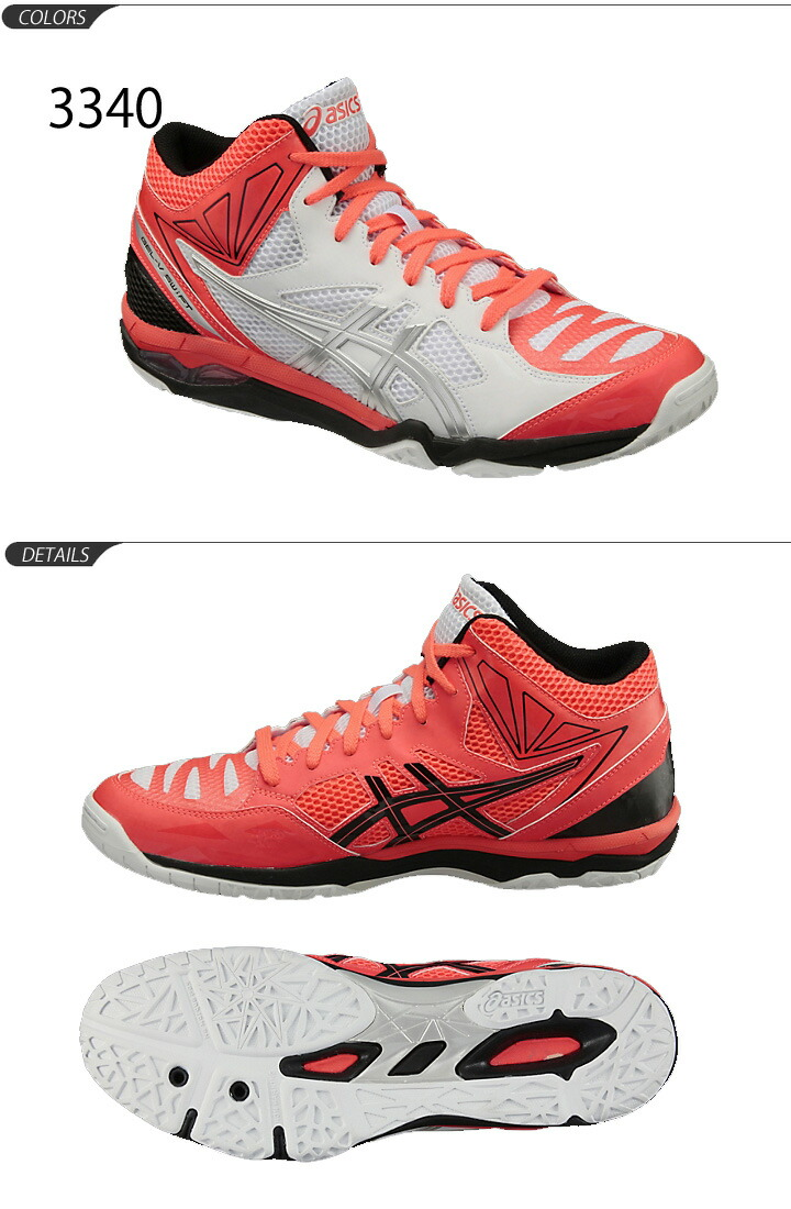 Asics Gel Volleyball Shoes Wide