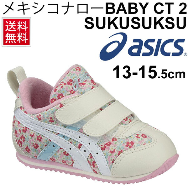 asics baby trainers