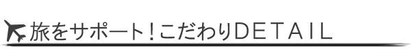 【キャリーケース・スーツケース】機能性にもこだわるキャリーケース