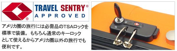 【キャリーケース・スーツケース】TSAロック付きキャリーケース