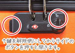 【キャリーケース・スーツケース】キャリーケースのご使用方法