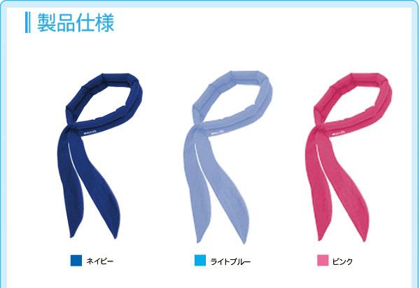 製品仕様 マジクールカラー ネイビー ライトブルー ピンク