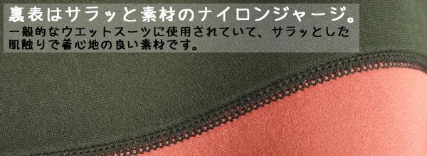【マウンテンパーカー】肌触りの良いウエットスーツ素材