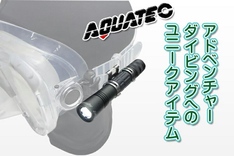 【水中ライト】Aqua-No.1 LED ヘッドライト