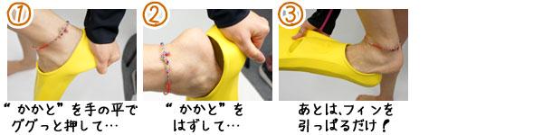 【フィン】フルフットフィンの簡単な脱ぎ方