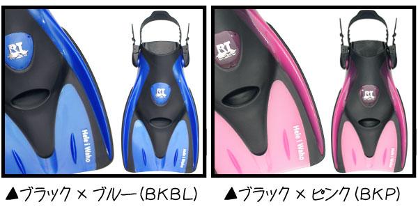 【シュノーケリング フィン】HRF14のカラー