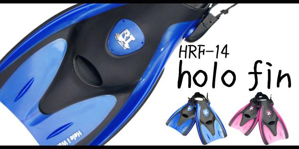 【シュノーケリング フィン】REEF TOURER×Hele i Wahoのシュノーケリング用フィン