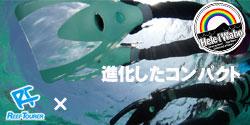 シュノーケリング・スキンダイビング用コンパクトフィン(足ひれ) HUF21