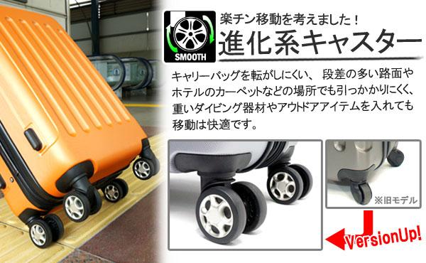 【キャリーケース・スーツケース】大型キャスターのキャリーバッグ