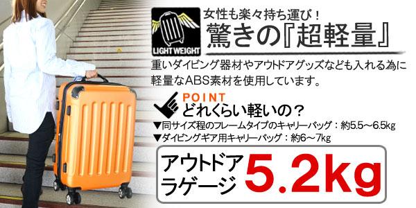 【キャリーケース・スーツケース】超軽量のキャリーケース