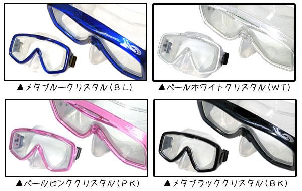 シュノーケリング用シリコンマスクのカラー見本