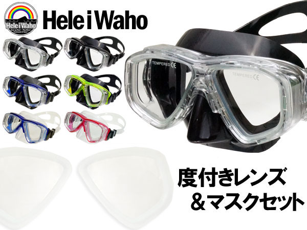 【度付きレンズ付きマスク】ダイビング・シュノーケリング・スキンダイビングで使えます!