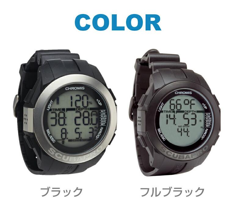 【ダイブコンピュータ】SCUBAPRO/Chromis(クロミス)