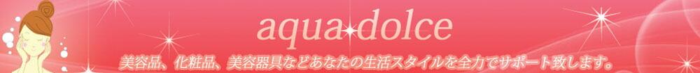 アクア・ドルチェ:美容品・化粧品・サプリメントや補正下着の販売|アクア・ドルチェ