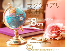 Luxury Earth 8 cm (leg type)! ToN
