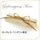 "Recommended gifts ♪ necklace pendant-""gift wrapping, natural beige ' ToS"