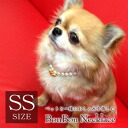 For pet accessories Wang Chan necklace SS size equivalent for pet cats-CHAN! Swarovski BonBon-Pearl SS size ToN