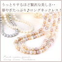 "I can choose aesthetic accent ♪"" for the long line ・・☆ clothing controlling two pearl necklace / necklace Lady's / fresh water pearl long necklace / pearl necklace wedding ceremony / pearl necklace / arrangement! Pearl .100cm long line necklace"