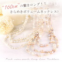 "Two pearl necklace / necklace Lady's / fresh water pearl long necklace / pearl necklace wedding ceremony / pearl necklace / shocks! I can choose overwhelming long ♪"" of 160cm in total length! Fresh water pearl .160cm long shot rhythmical line necklace"