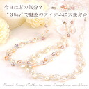 "Pearl necklaces / necklaces ladies / Pearl bracelets and Freshwater Pearl 3-way ☆ today's ロングレックレス? Or maybe a short necklace & bracelet? ""Choice! Pearl 3-WAY シルキーラ mail ロングラインネックレス """