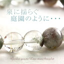 "Mystery of Crystal layered history,-floating transparent landscape ☆ "", Garden quartz 8 mm rhinestone bracelet ' ToNfs3gm"