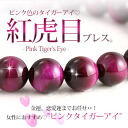 "Women's gonna ask,-♪ power items ""ピンクタイガーアイ"" ☆ ""-ピンクタイガーアイ 8 mm rhinestone bracelet ' ToN"