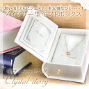 "Looks like real diary! Memories and jewellery, to the dearest and, ☆ ""gift wrapping, クリスタルダイアリー' ToSfs3gm"