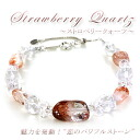 "Trigger and ""charm', 'love' to collect! Strawberry color cute charm ★ + ""Strawberry quartz x quartz, bracelet ピュアリアタリス ' ToSfs3gm"