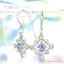 "Graceful evening shine silver filigree Lacy, jewel, ☆ ""tanzanite x zirconia エアリーレーシア hook earrings ' ToS"