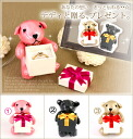 You desire, surely convey ☆ Teddy and the presents! ' gift wrapping and teddy bear BOX choose ' ToS