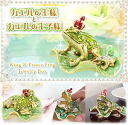 Jewelry box frog King and Prince's sparkling ☆ jewelry box appeared! Jewelry box キングスダディーフロッグ now available!
