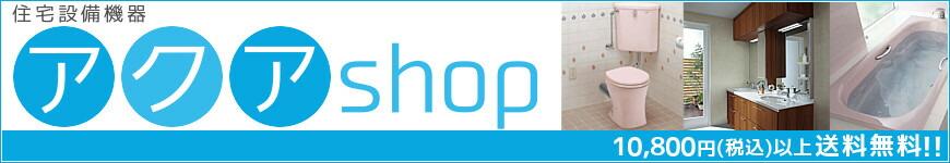 アクアshop:住宅設備機器を販売しております。