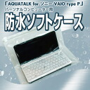 Computer aided waterproof softcase アクアトーク for Sony VAIO type P ' """"