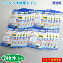 "★ one-touch mobile toilet q men's q 24-piece Pack disaster supplies emergency emergency ""unavailable"""