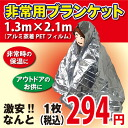 "Emergency emergency rescue emergency aluminium sheet aluminum deposition sheet aluminum blankets blankets Super Compact in easy carry, shove that at! ""Emergency blanket"" """""