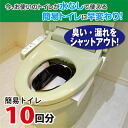 No running water! Disaster! Earthquake! To safe simple toilet sealing chucks toilets once disposable ☆ privacy protection ☆ men and women and for shits and pee amphibious ★ ポーチトイレ with a water absorbing sheet 10 minutes set ★ non