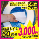"Now only 50 minutes 3,000 yen point further 10 times! Water during the disaster, earthquake safety 1 per 60 yen emergency toilet ""シートイレ"""