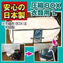 2 개 주문에 또 하나의 선물! 또한 기간 한정 포인트 10 배! 인기 있는 상자 형 압축 봉 압축 BOX 의류 용 L 1 매입 압축 봉투는 안심 일본 제품이 품질 보증서 첨부