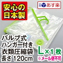 """Quality warranty certificate with valve type with hangers clothing compression bag L size 1 immigration relief moisture indicator with length 120 cm ★ more than 3,150 yen tax with """"non"""" ★"""