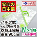 """Quality warranty certificate with valve type with hangers clothing compression bag M size 1 immigration relief moisture indicator with length 90 cm ★ more than 3,150 yen tax in """"non"""" ★"""