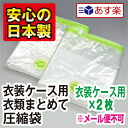 """Quality assurance document with clothing together compression bag costume for case 2 pieces valve gusset with clothing compression bag economy simplified packaging ★ incl. 3150 Yen in """"missing"""" ★"""