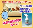(와파구선언) 니오이를 소 해 취하는 바이오 군, 고양이의 화장실의 소취제(지속력의 소취제, 캐테리, 브리터에)(스프레이식 소취제)/AQ