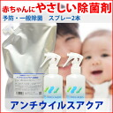Disinfectants アンチウイルスアクア CM TV and broadcasting set A refill Pack + disinfecting spray 2 this /AQ / measures