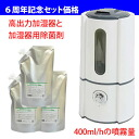 Ultrasonic humidifiers (continuous 8 hour operated the high power 400ml/h ) + humidification equipment disinfectants 3 Pack of set