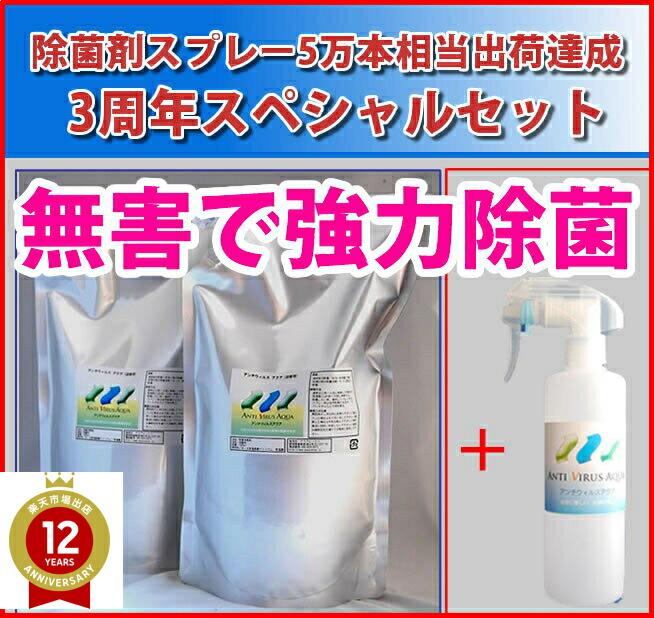 安心の除菌剤アンチウイルスアクア