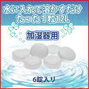 New product / stockpiles & disinfectants virus Busters 6 tablets of humidification equipment disinfectants and アンチウイルスアクア economical and can be used with the following subacute chlorine acid water /AQ //SQ/