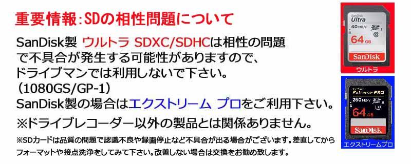 SDカードの相性問題