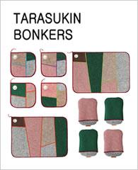 TARASUKIN BONKERS ニードルパンチカーペット