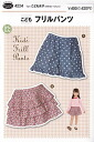 Fitting pattern child frill underwear 4224