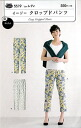 Fit patterns eager cropped pants